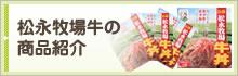 松永放牧牛の商品紹介