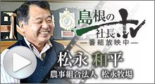 島根の社長.TV_松永和平