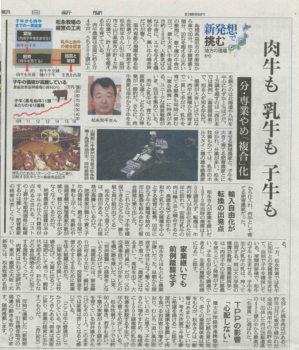 朝日新聞掲載記事 | 株式会社松...